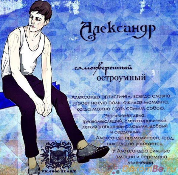 Аудио поздравления по именам вконтакте