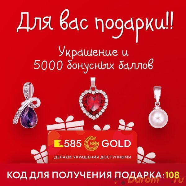 Красно золото баллы в подарок что с ними делать 77